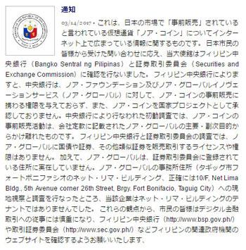 フィリピン大使館の公式声明