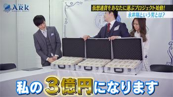 永井翔の3億円