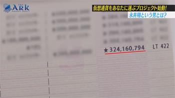 永井翔の通帳