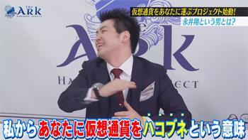 話している永井翔