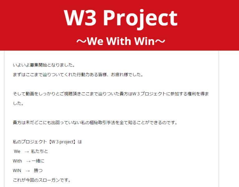 w3プロジェクトの広告