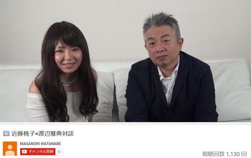 神崎芹那 近藤桃子 情報商材 詐欺 渡辺政典