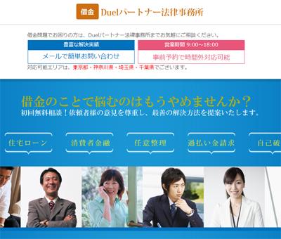Duelパートナー法律事務所の広告画面