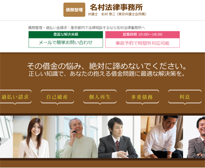 名村法律事務所の広告画面