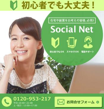 微笑んでいる女性が写るSosial Netの広告