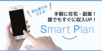 スマホを操作している女性の手が写るSmart Planの広告