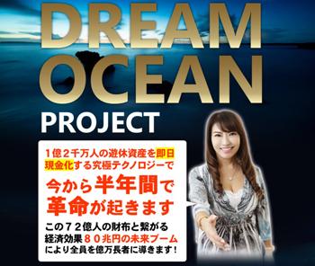DREAM OCEAN PROJECT(ドリームオーシャンプロジェクト)の広告