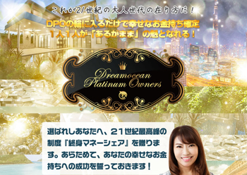 DreamOceanプラチナオーナーズ(DPO)の広告
