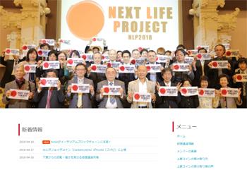 NEXT LIFE PROJECT(ネクストライフプロジェクト)のサイトイメージ