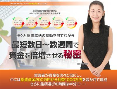 テンバガー(10倍株)の黄金ルール