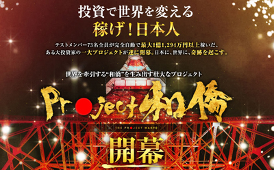 Project和僑の広告