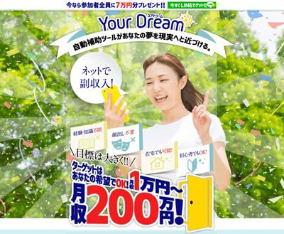 ユアドリームの広告ページ