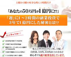 「佐藤茂利 週1副業投資術」詐欺?合同会社プロフモは怪しい?評判は?
