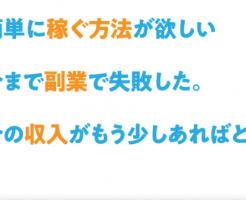 「金活プロジェクト(月収300万円project)」詐欺副業?株式会社ライブは怪しい?