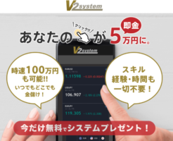 「V2システム(V2system)」詐欺副業?無料で稼げる怪しいワンクリック?