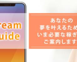 「ドリームガイド(Dream guide)」詐欺副業?怪しい?運営会社も評価